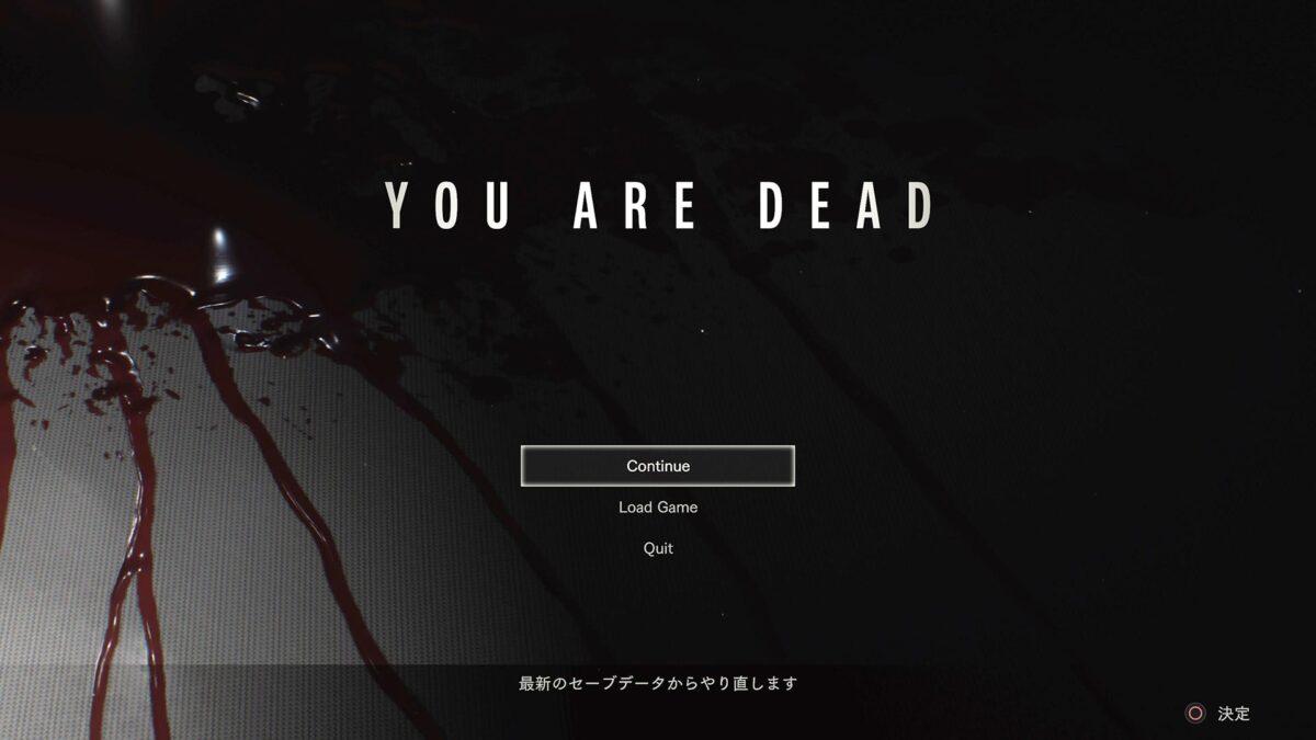 安定のYOU ARE DEAD