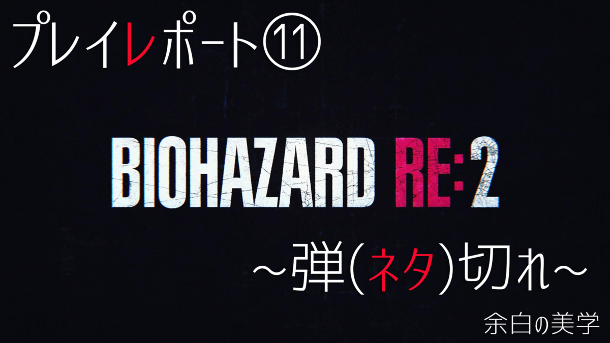 biohazardre2プレイレポート11