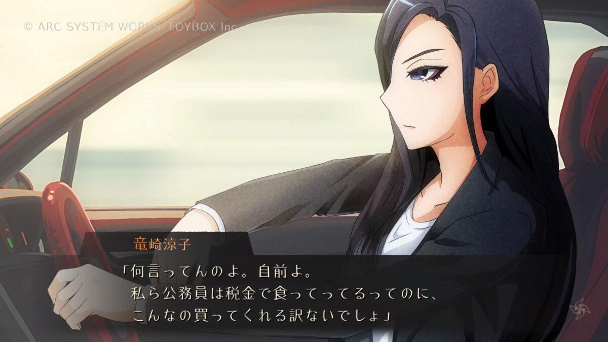 竜崎 涼子